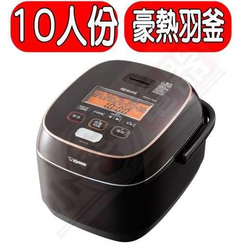 《可議價》象印【NW-JTF18】10人份鐵器塗層豪熱羽釜壓力IH電子鍋