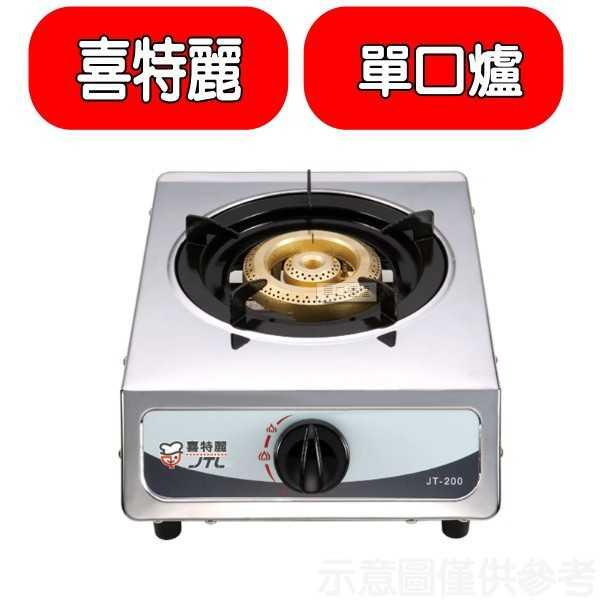 《可議價》喜特麗【JT-200_NG1】單口台爐(JT-200與同款)瓦斯爐天然氣_不含安裝
