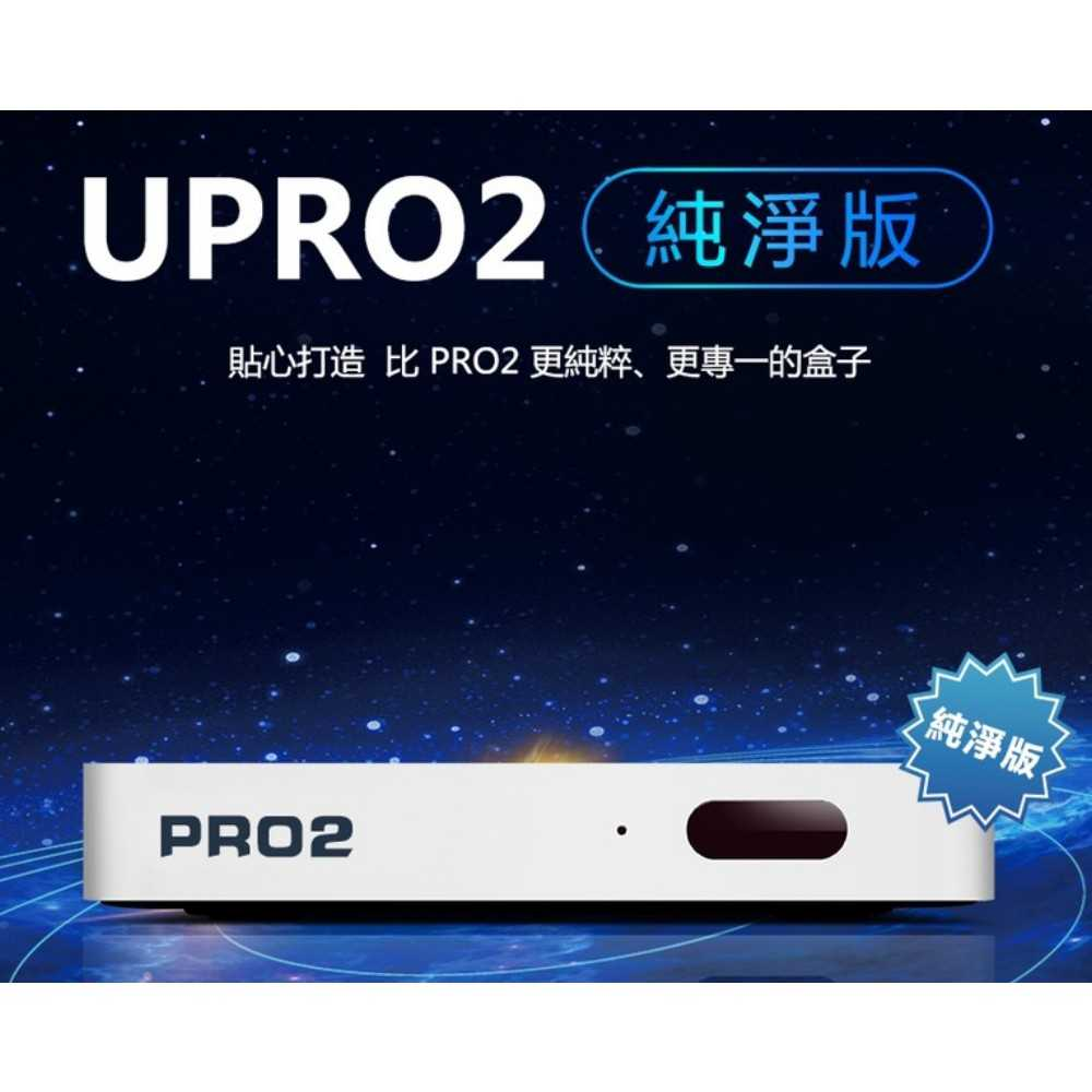 upro2 x950 台灣 版