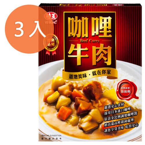 味王-咖哩牛肉3盒
