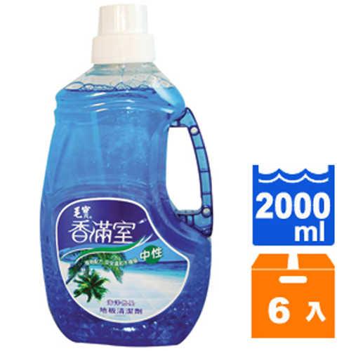 毛寶 香滿室 海洋微風 中性 地板清潔劑 2L (6入)/箱