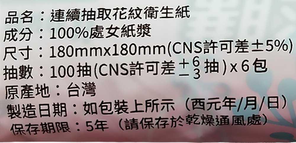 【拼團】愛樂購 抽取式衛生紙 (100張x6包)x12串/箱