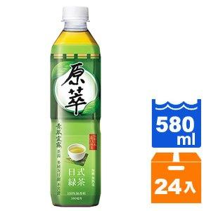 原萃 日式綠茶 無糖 580ml (24入)/箱