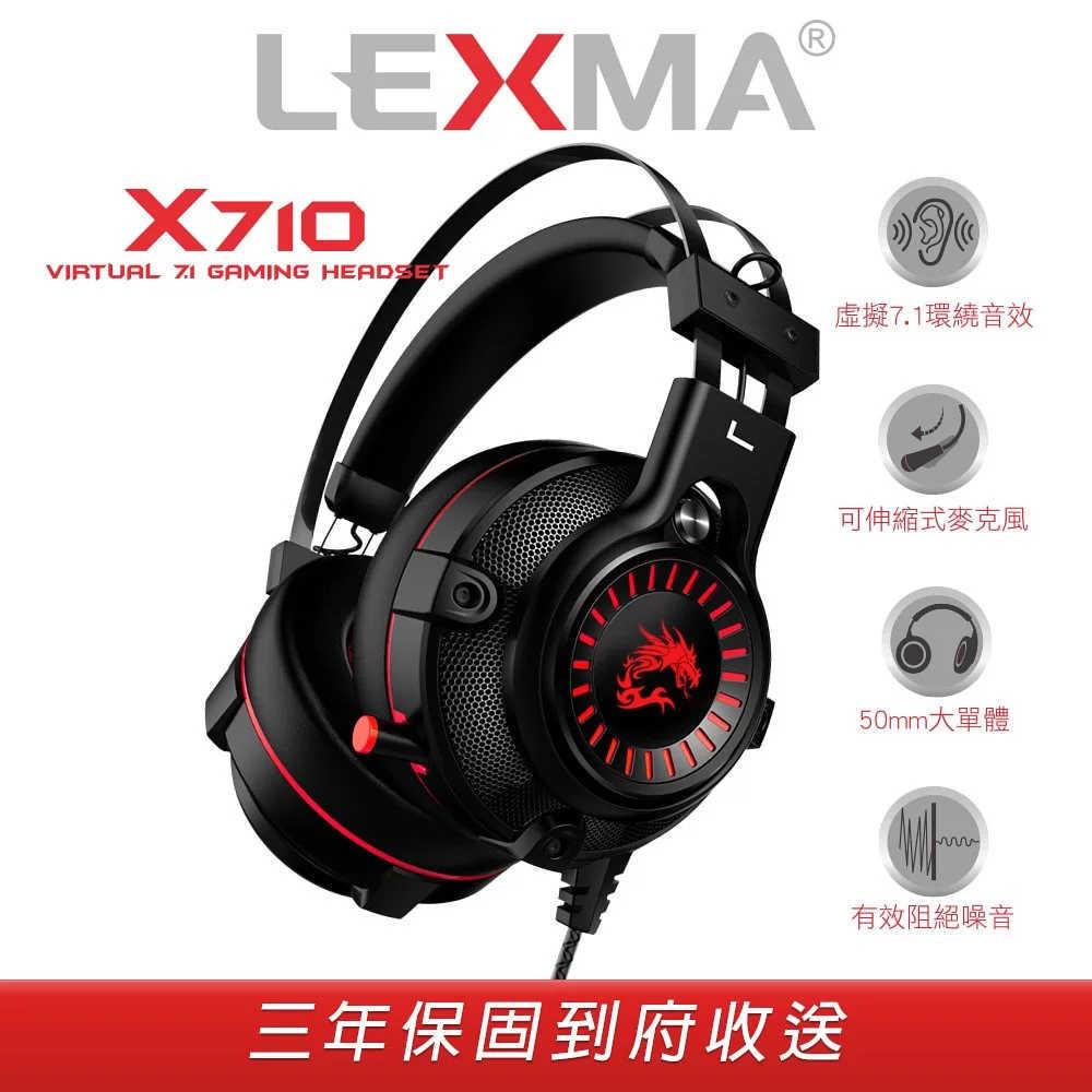 雷瑪LEXMA X710 電競耳機 電競耳麥 遊戲耳機 耳機麥克風 電腦耳機