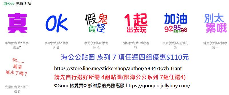 LINE貼圖 海公公貼圖 系列 7 項任選四組優惠$110元