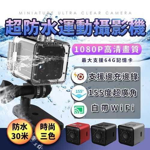 SQ13 1080P防水WIFI超大廣角運動攝影機
