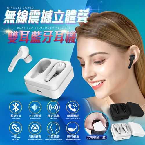 藍牙5.0雙耳耳機