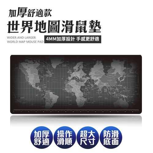 新一代加厚版世界地圖滑鼠桌墊(大)