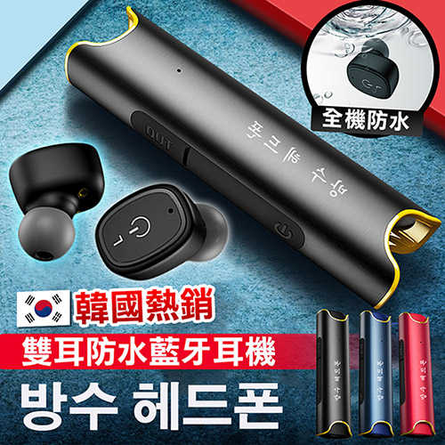 韓國爆款S2防水磁吸雙耳藍芽耳機