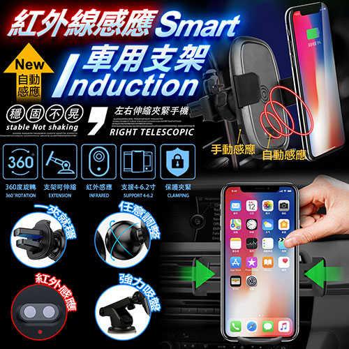 紅外感應全自動手機支架