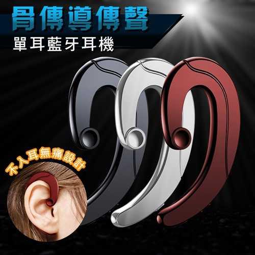 G7超輕量質感骨傳導耳機