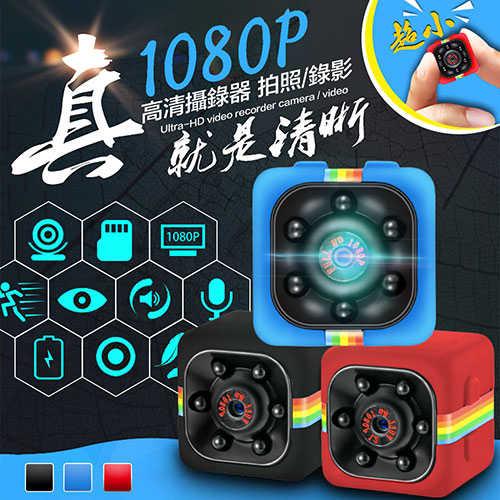 SQ11 高清畫質1080P密錄攝錄器