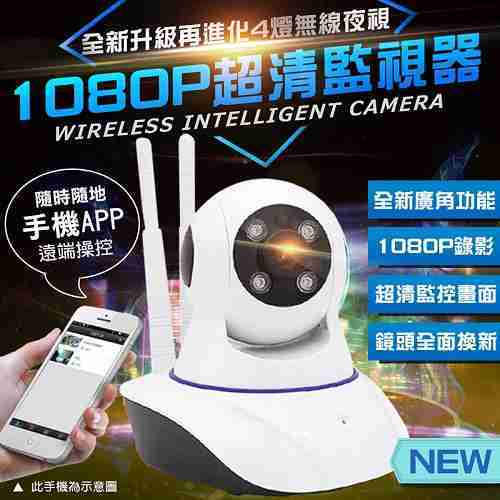 VS1 1080P高清紅外線夜視監視器