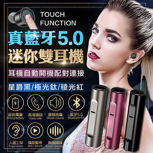 K8尊爵質感5.0無線雙耳耳機