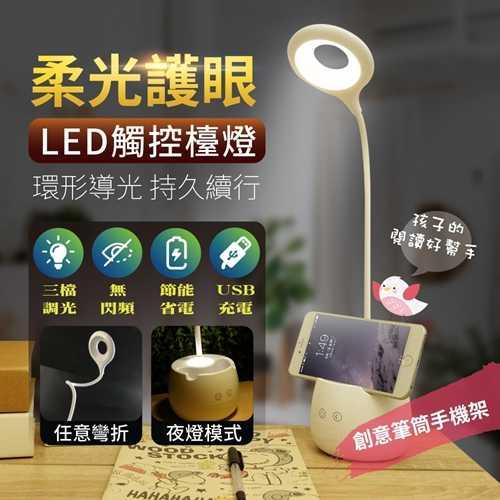 LED柔光護眼觸控檯燈