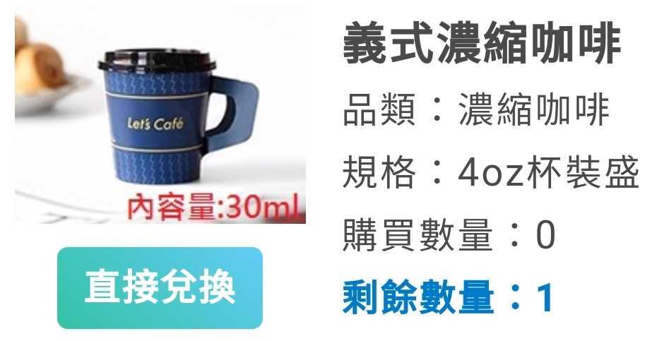 全家 Let's coffee 義式濃縮咖啡 30ml app兌換
