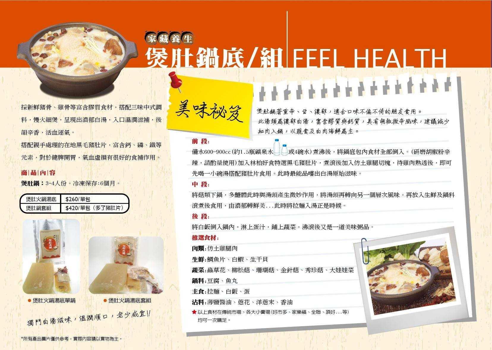 【林柏好食】煲肚鍋套組-煲肚鍋底+豬肚片/4人份