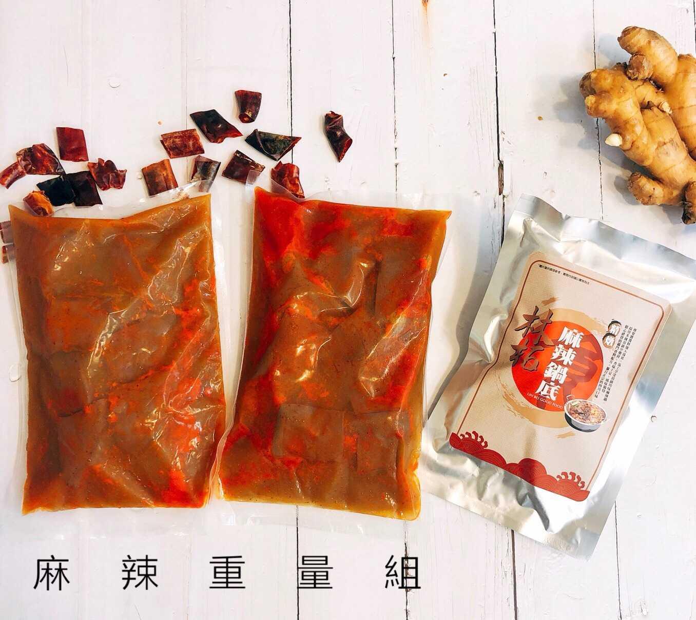 【林柏好食】麻辣重量組(1包鍋底+2包鴨血)