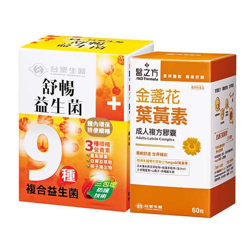 【台塑生醫】舒暢益生菌(30包入/盒)+成人金盞花葉黃素複方膠囊(60錠/瓶)