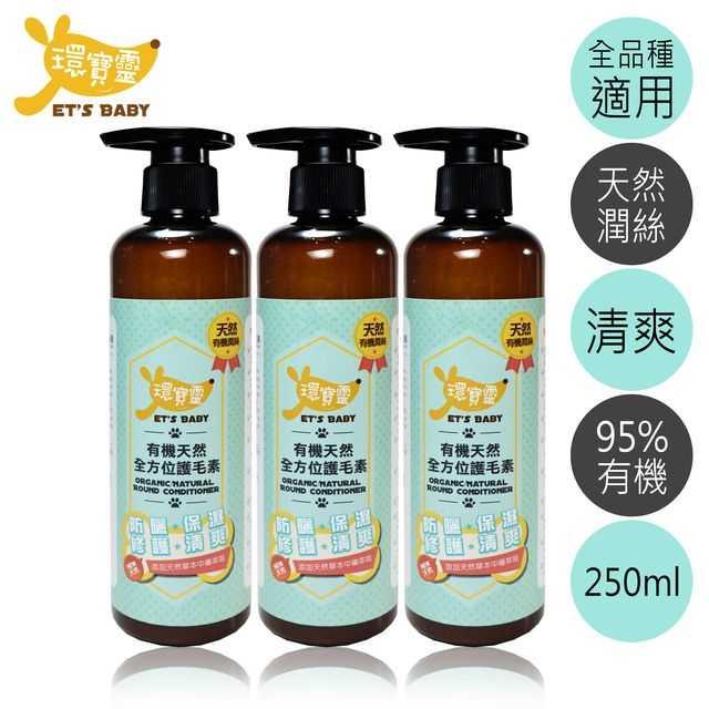 【環寶靈】寵物寶貝有機天然全方位護毛素250ml(3瓶/組)