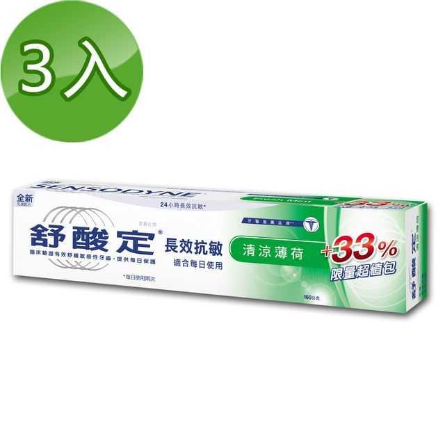 《舒酸定》長效抗敏-清涼薄荷配方160g(綠)*3入/組