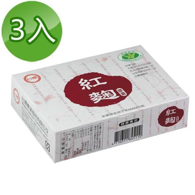 【台糖】紅麴膠囊60粒(3盒/組)