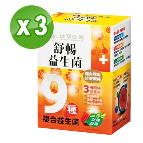 【台塑生醫】舒暢益生菌(30包入/盒) 3盒/組