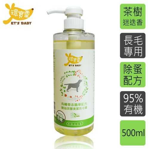 【環寶靈】寵物寶貝精油SPA洗毛乳(茶樹迷迭香)長毛犬500ml