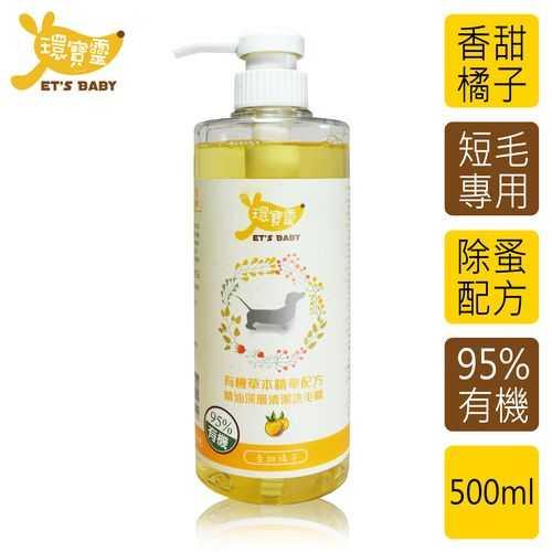 【環寶靈】寵物寶貝精油SPA洗毛乳(橘子)短毛犬500ml