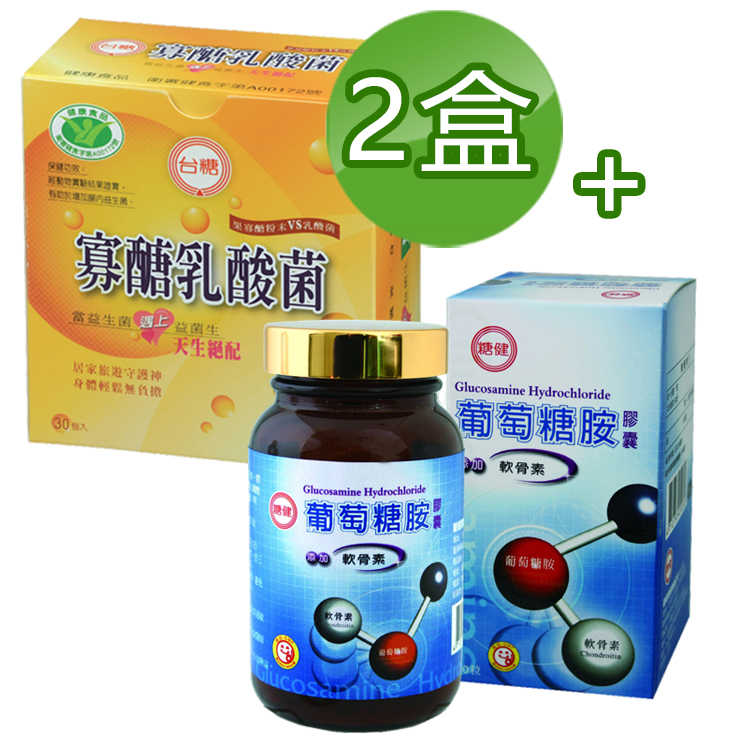 【台糖】寡醣乳酸菌(2盒/組)+葡萄糖胺膠囊90粒