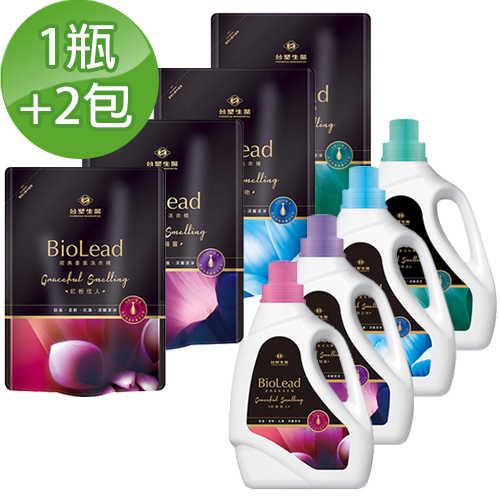 《台塑生醫》BioLead經典香氛洗衣精系列(1瓶+2包) 四種香氣任選(紅粉、天使、花園、璀璨)