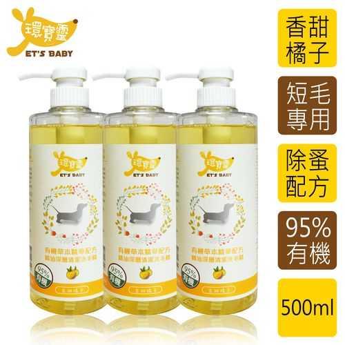【環寶靈】寵物寶貝精油SPA洗毛乳(橘子)短毛犬500ml(3瓶/組)