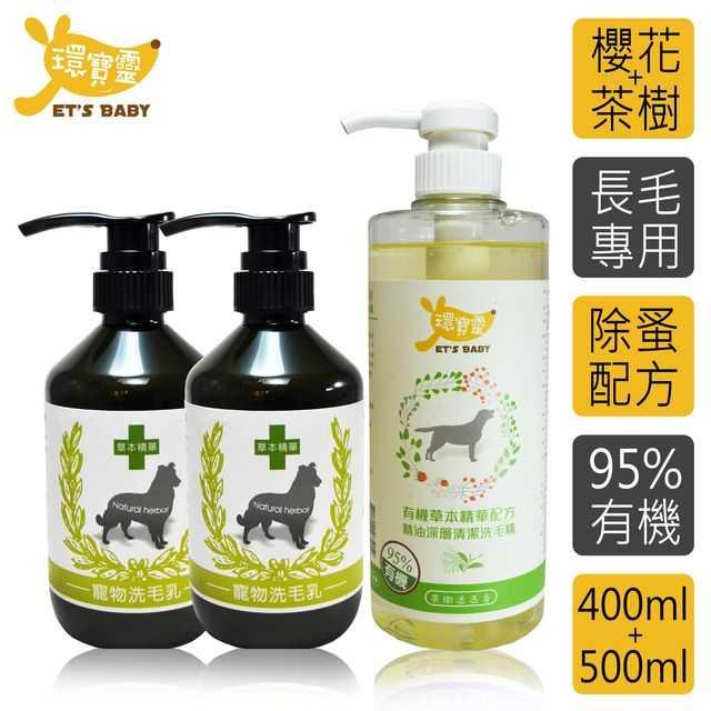 【環寶靈】寶貝洗毛3件組-長毛犬(櫻花驅蚤*2+茶樹迷迭香精油SPA)