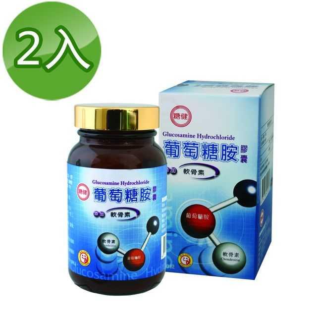 【台糖】葡萄糖胺膠囊90粒 (2瓶/組)