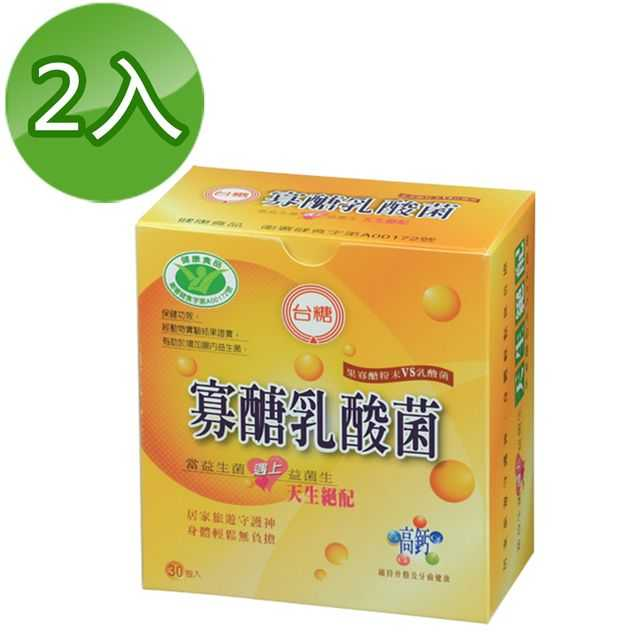 【有閑健康】【台糖】寡醣乳酸菌(2盒/組)