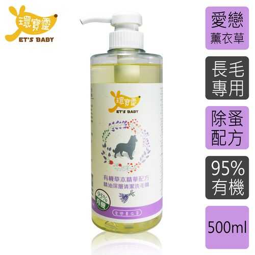 【環寶靈】寵物寶貝精油SPA洗毛乳(薰衣草)長毛犬500ml