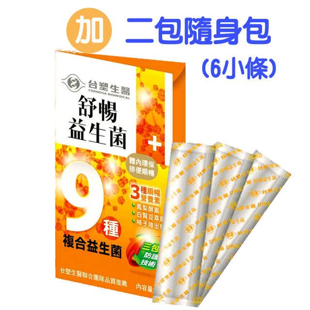 【台塑生醫】舒暢益生菌(30包入/盒) 2盒/組+隨身包*2包(3條/包)+隨機沐浴精100g*1瓶