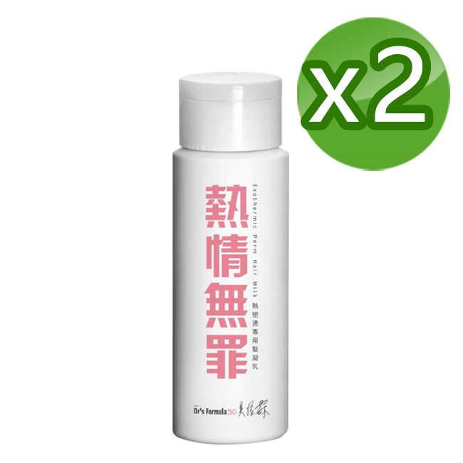 《台塑生醫》Dr's Formula熱情無罪-熱塑燙專用髮凝乳150ml/2入組