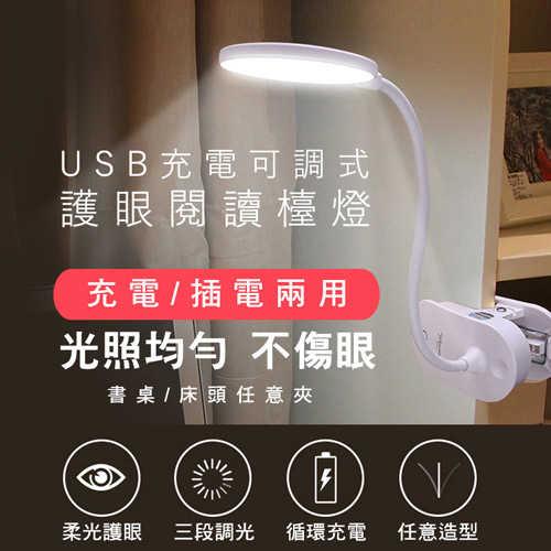 雅格USB充電可調式護眼閱讀檯燈*6入
