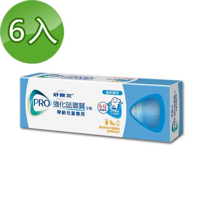 《舒酸定》強化琺瑯質兒童牙膏75g*6入/組