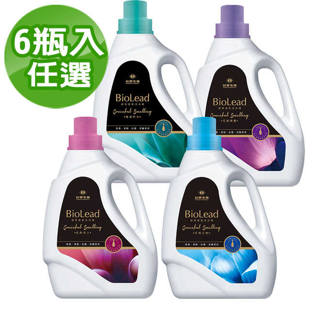 《台塑生醫》BioLead經典香氛洗衣精補充包(6瓶入) 四種香氣任選(紅粉、天使、花園、璀璨)