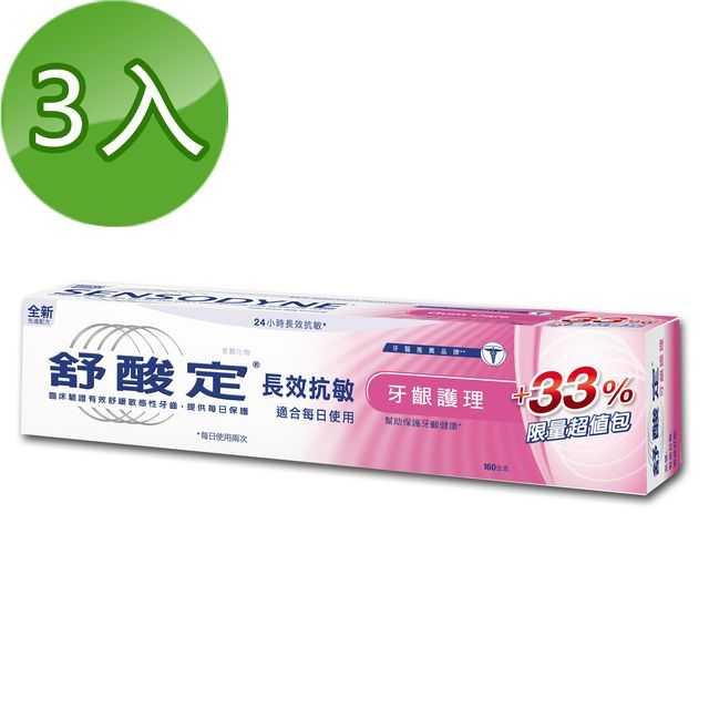 《舒酸定》長效抗敏-牙齦護理配方160g(紅)*3入/組
