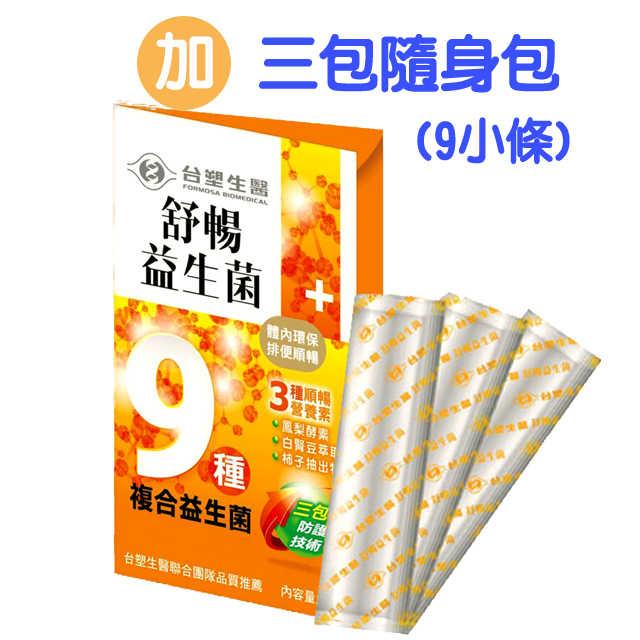 【台塑生醫】舒暢益生菌(30包入/盒) 3盒/組+隨身包*3包(3條/包)