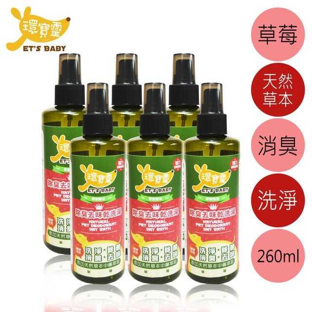 【環寶靈】寵物除臭去味乾洗澡(草莓)260ml(6瓶/組)