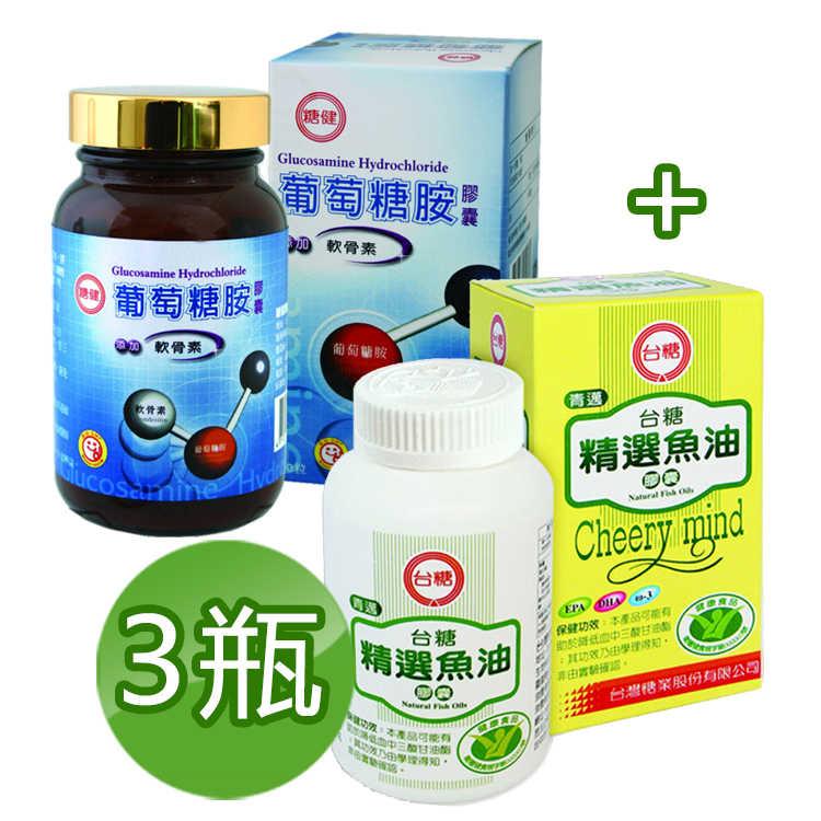 【台糖】葡萄糖胺膠囊90粒+精選魚油膠囊 (100錠/3瓶)