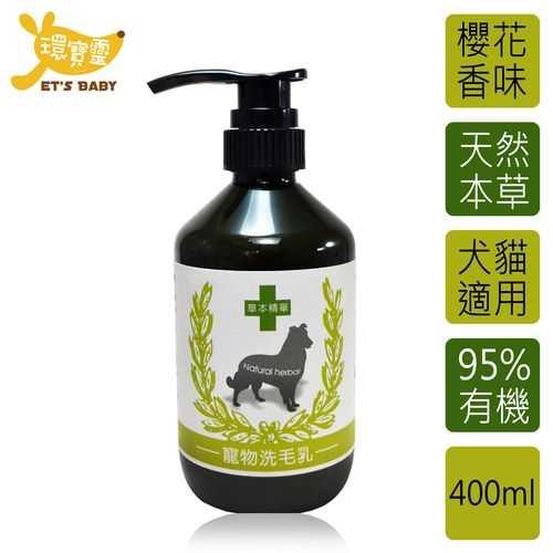 【環寶靈】寵物寶貝驅蚤抗菌洗毛乳(櫻花)400ml