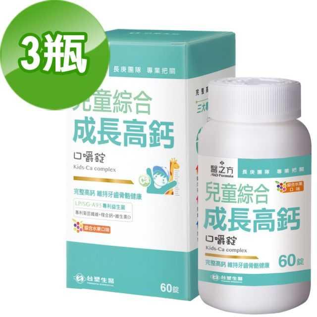 【台塑生醫】兒童綜合成長高鈣口嚼錠(60錠/瓶) 3瓶/組+贈洗衣粉40g*5包