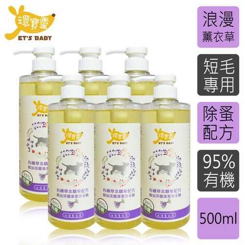 【環寶靈】寵物寶貝精油SPA洗毛乳(薰衣草)短毛犬500ml(6瓶/組)