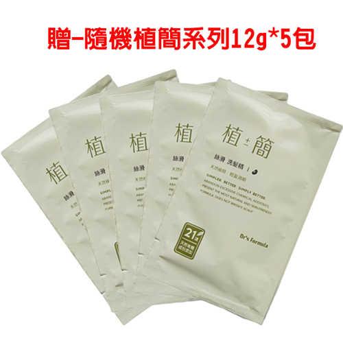 《台塑生醫》Dr's Formula植簡豐澤潤絲乳320g*3入+植簡系列洗沐12g*5包