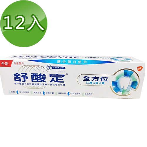 《舒酸定》全方位防護牙膏100g*12入/組